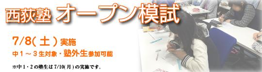 西荻塾オープン模試